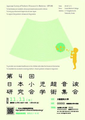 日本小児超音波研究会ポスター